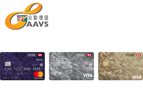 Receive HKD50 spending rebate for AAVS set-up with HSBC credit card