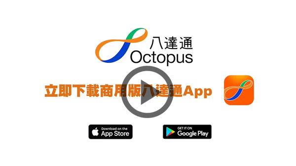 Octopus App for Business Video Tutorial - Octopus Hong Kong