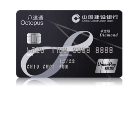 CCB Asia Octopus UnionPay Dual Currency Credit Card