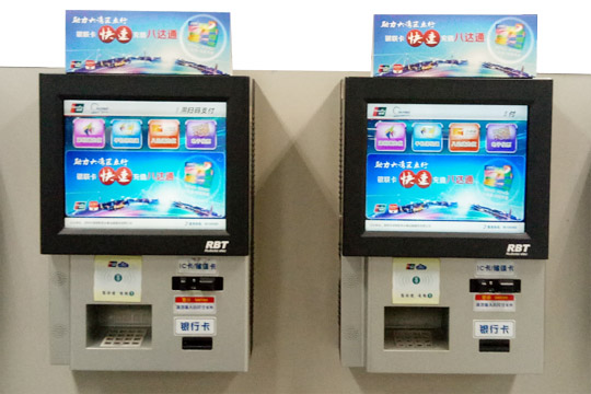 Top up at Shenzhen Unionpay EPS Kiosk