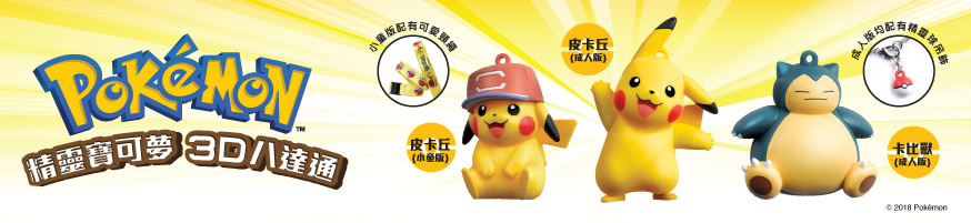 [img]https://www.octopus.com.hk/tc/consumer/octopus-cards/products/sold-octopus/images/pokemon_874x200.jpg[/img]